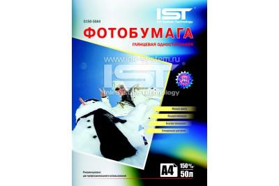 Фотобумага глянцевая односторонняя 150гр/м, А4 (21х29.7), 20л, (G150-20A4) IST